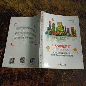 社交故事新编  教会185个社交故事/社交故事新编(十五周年增订纪念版)