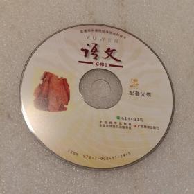 语文:普通高中课程标准实验教科书  必修1  配套光碟( 无书  仅光盘1张)