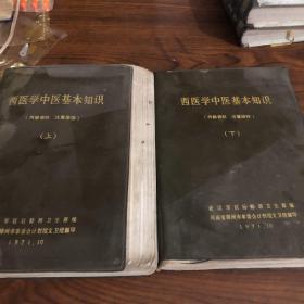 西医学习中医基本知识(上下)