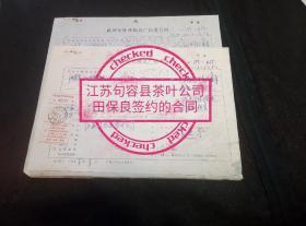 茶叶专题:一九八三年江苏句容县茶叶公司田保良向杭州茶叶机械总厂购买制茶机械设备贸易供货合同、书函一组