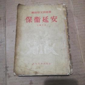 保卫延安1954年北京一版五印(缺扉页)