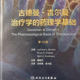 古德曼 吉尔曼治疗学的药理学基础第12版