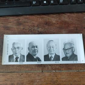 1993年,新当选的八届政协副主席:巴金、赵朴初、周培源、邓兆祥
