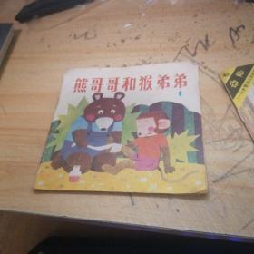 儿童彩色连环画:熊哥哥和猴弟弟(1)