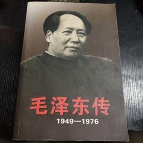 毛泽东传  上下卷