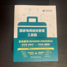 国家电网绩效管理工具箱(上中下)全新