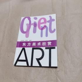 东方美术欣赏