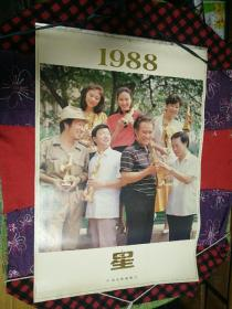 挂历1988年星