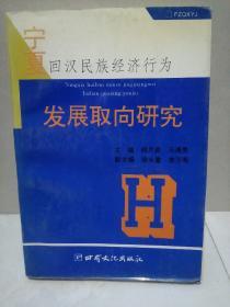 宁夏回汉民族经济行为发展取向研究