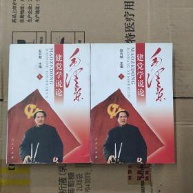 毛泽东党学说论(上下册)全二册