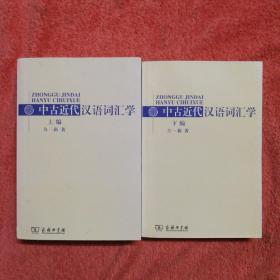 中古近代汉语词汇学(全两册)