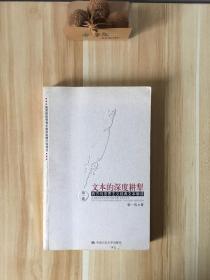 文本的深度耕犁 (第1卷):后马克思思潮哲学文本解读