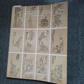 佳士得2019中国古代书画拍卖  含攻玉山房收藏古代近现代书画