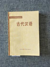古代漢語 上海中學教師進修教材