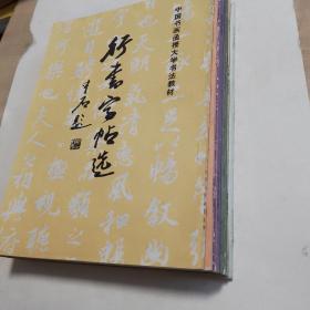 中国书画函授大学教材六本