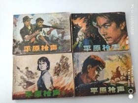 连环画:平原枪声 1-4册全(全四册)