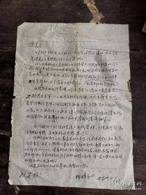 靳树鹏(学者、陈独秀研究专家)信札二通