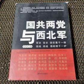 国共两党与西北军
