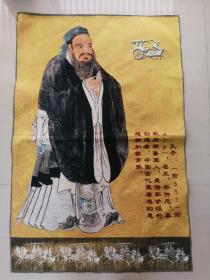 刺绣孔子,编号zh