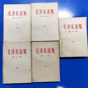 毛泽东选集1-5卷 所见所得  240133
