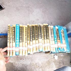 林语堂名著全集》全集22册合售(包含第2.3.4.5.6.11.12.13.14.15.16.17.18.19.22.23.24.25.26.27.28.30卷等,其中第二卷品稍差,如图三所示有点脱胶),江汉大学馆藏书