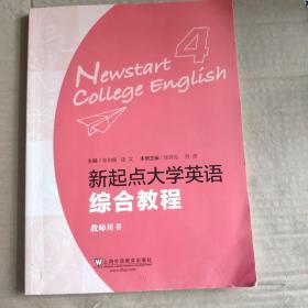 新起点大学英语综合教程4教师用书