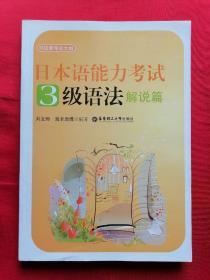 日本语能力考试:3级语法解说篇