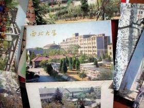 西北大学明信片(1套8张)