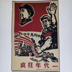 毛主席文革刺绣织锦画红色收藏编号31