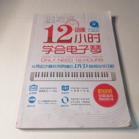 12小时学会电子琴:从零起步最实用易懂的DVD视频自学攻略