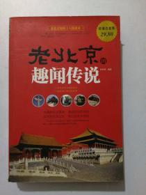 老北京趣闻传说