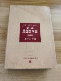 新编美国文学史.第四卷(1945~2000)