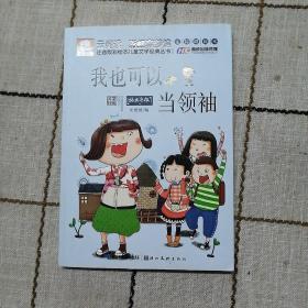 注音版彩绘本儿童文学经典丛书:我也可以当领袖(无障碍读本)