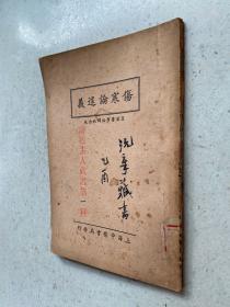 伤寒论述义(全一册)上海中医书局 民国版