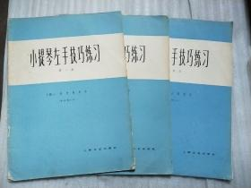 小提琴左手技巧练习【第一册】
