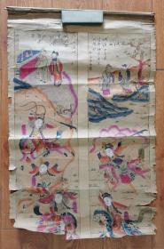 民国木版年画两条屏(有残)