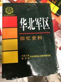 华北军区回忆史料