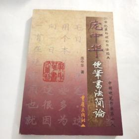 庞中华硬笔书法简论/庞中华书法系列