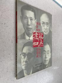 建筑四杰:刘敦桢·童寯·梁思成·杨廷宝