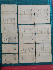 《朱柏庐治家格言 等》抄本,抄写在宝应县第四区户口异动报告书,有完整的八份!