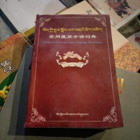 常用藏族手语词典藏汉