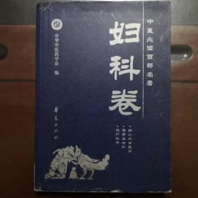 中医必读百部名著(妇科卷)扫码上书,正版现货,书背有墨迹,以图片为实