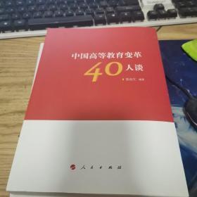 中国高等教育变革40人谈(签名本)