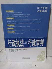 行政执法与行政审判(2011年第2集)(总第46集)