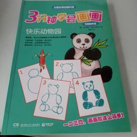 3分钟学会画画:快乐动物园(巩固提升篇)