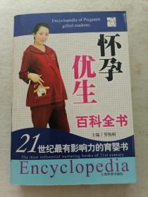 怀孕优生百科全书