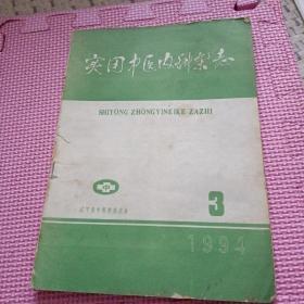 实用中医内科杂志 1994年第3期