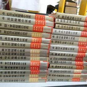 世界短篇小说精华 短篇小说选 精装(28册合售)