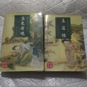 中国历代人情小说读本:玉莲楼、浪史奇观 〈合售〉