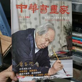 2014年专刊中华书画家:唐玉润九十年华诞书画艺术专辑